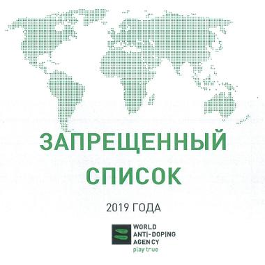 Запрещенный список 2019