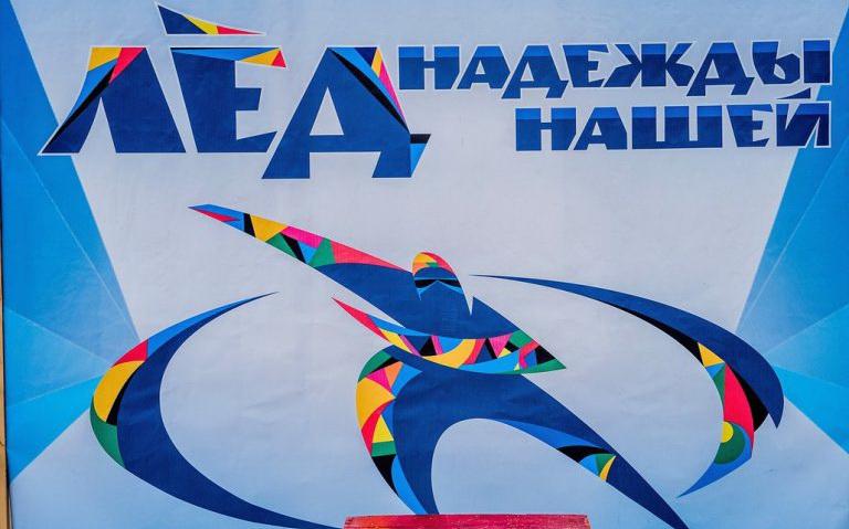 Всероссийские массовые соревнованиях Лед надежды нашей 2021
